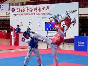 2018全国青少年俱乐部联赛跆拳道系列赛上海站