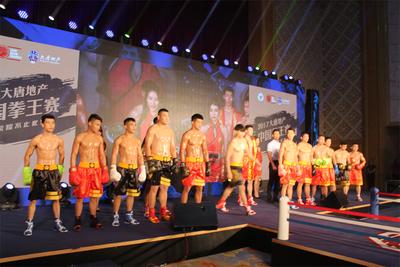 2017中国拳王争霸赛01